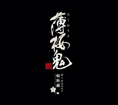 アニメ「薄桜鬼」「薄桜鬼 碧血録」 ボーカルベスト ~桜詠録~