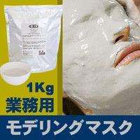 モデリングマスク 1Kg コラーゲン フェイスマスク・パック