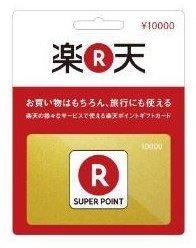 楽天スーパーポイント 10000円カード