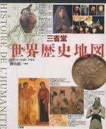 三省堂 世界歴史地図