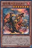 焔征竜-ブラスター 【SR】 LTGY-JP040-SR [遊戯王カード]《ロード・オブ・ザ・タキオンギャラクシー》