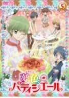 夢色パティシエール 5 [DVD]