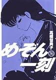 めぞん一刻 14 新装版 (14) (ビッグコミックス)
