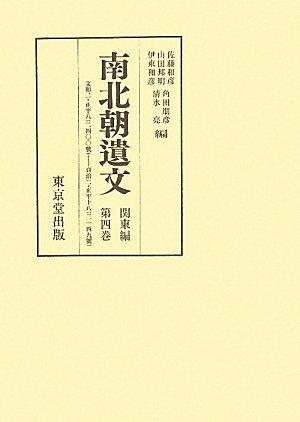 南北朝遺文 関東編〈第4巻〉文和二・正平八(二四〇〇號)‐貞治二・正平十八(三一四九號)