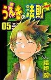 うえきの法則プラス 05 (少年サンデーコミックス)