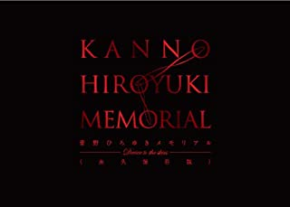 菅野ひろゆき メモリアル(永久保存版)