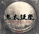 【限定受注生産品】 鬼太鼓座 コレクション6枚組 SACG30005/10 SACDシングルレイヤー