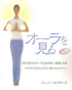 Fortune Guide Book―悩める大人女子の開運オールガイド