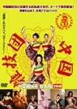 中国雑技系巨乳組 DVDBOX[アダルト]