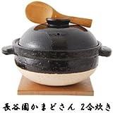 長谷園 かまどさん 2合炊き CT-03