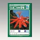ジャポニカ学習帳 国語【12行】 JL-11