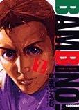 バンビ~ノ!SECONDO 2 (ビッグコミックス)