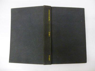 シュルレアリスムのために (1968年)