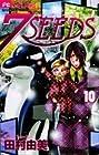 7SEEDS 第10巻 2007年03月26日発売