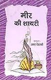 img - for Meer Ki Shairi (Hindi + Urdu) book / textbook / text book