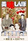 美味しんぼ 100 (100) (ビッグコミックス)