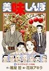 美味しんぼ 第100巻 2007年10月30日発売