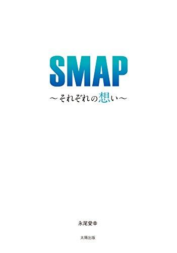 SMAP ~それぞれの想い~
