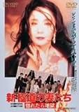 新・極道の妻たち 惚れたら地獄 [DVD]