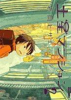 土星マンション 2 (IKKI COMIX)