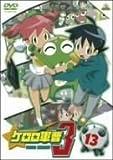 ケロロ軍曹3rdシーズン 13 (最終巻) [DVD]