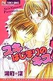 スキはじまりのキス (フラワーコミックス)