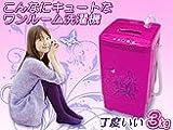 一人暮らしにぴったり!小型全自動洗濯機3.0kg洗いマイウェーブ【MyWAVE・フルオート3.0 Juliet】