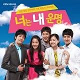 君は僕の運命 韓国ドラマOST (KBS)(韓国盤)