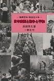 日本映画と戦争と平和―映画百年・戦後五十年