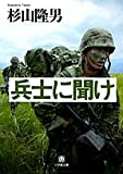 兵士に聞け (小学館文庫 (す7-1)) (小学館文庫 (す7-1))