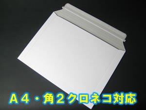 厚紙封筒 A4・角2 クロネコメール便対応 ワンタッチテープ付き 【25枚】 DELPAK