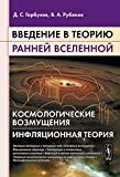 img - for Introduction to the theory of the early universe Cosmological perturbations. Inflationary Theory / Vvedenie v teoriyu ranney Vselennoy Kosmologicheskie vozmushcheniya. Inflyatsionnaya teoriya book / textbook / text book