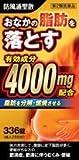 【第2類医薬品】防風通聖散エキス錠「創至聖」 336錠 ×3