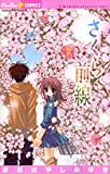 さくら前線 6―A Memory of Lovely Days (ちゅちゅコミックス)