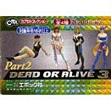 カプセル デッドオアアライブ3 DEAD OR ALIVE 3 Part2 全4種セット