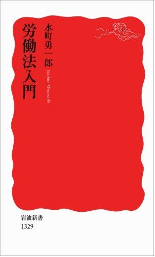 労働法入門 (岩波新書)