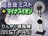 超音波ミストとマイナスイオンのダブル清涼扇風機 【ミストファン/MIST FAN】