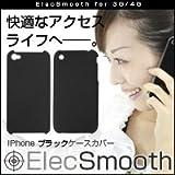 ElecSmooth エレクスムース iPhone4G用(iPhoneの電波改善サポートを目的とした専用ケース)