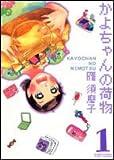 かよちゃんの荷物 1 (1) (バンブー・コミックス)