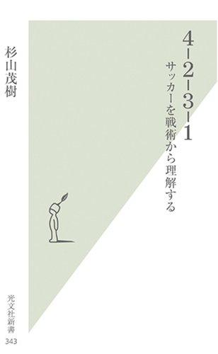 4-2-3-1―サッカーを戦術から理解する (光文社新書 343)