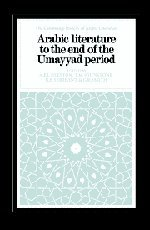 Arabic Literature to the End of the Umayyad Period (The Cambridge History of Arabic Literature)