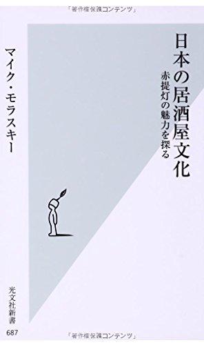 日本の居酒屋文化 赤提灯の魅力を探る
