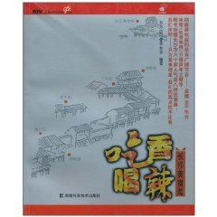 changsha-amoy-food-popular-drink-hot-paperbackchinese-edition