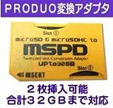 2枚挿しタイプメモリースティックProDuo変換アダプタ 32GBまで対応