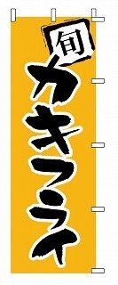 のぼり カキフライ 1-705