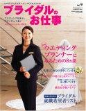 ブライダルのお仕事 (Vol.9) (GEIBUN MOOKS—セサミウエディングシリーズ (No.542))