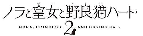 ノラと皇女と野良猫ハート2 B2タペストリー同梱版 - PS4 (【特典】B2タペストリー(A&J社Wスエード製)+ユウラシアifルート 書き下ろし小説+豪華オリジナルサウンドトラック(4~5枚を予定)+ChaosTCG PRカード 同梱 &【予約特典】特製ピクチャーレーベル『各ヒロインユニットが歌うノラとと2主題歌CD』同梱 &【Amazon.co.jp限定】オリジナルPC壁紙 配信)