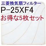三菱 換気扇 部材【P-25XF4】 交換用フィルター寸法(タテ×ヨコ) 336.5mm×344mm 5枚入り オイルトレイ5コ入り【対応機種:EX-25LF5,EX-25LF2他】(P-25XF2の後継機種)