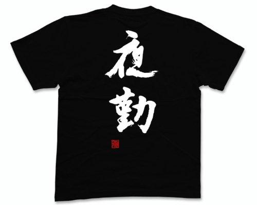 夜勤(落款付き) 書道家が書いた漢字Tシャツ サイズ:XL 黒Tシャツ 背面プリント