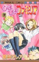 ぴよぴよファミリア (7)